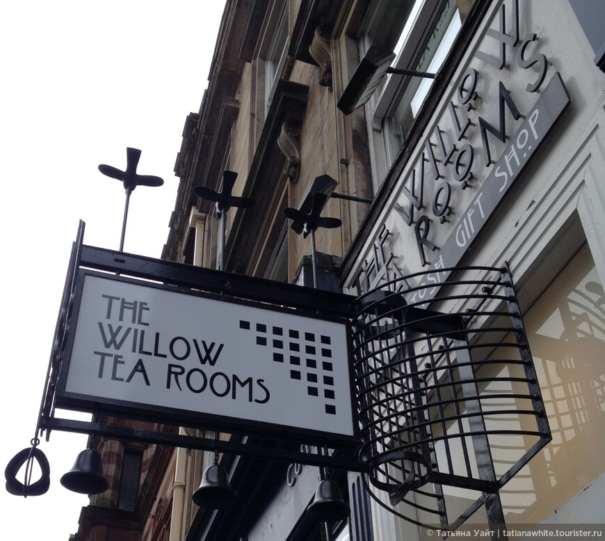 Чайные комнаты Макинтоша - The Willow Tea Rooms at 97 Buchanan Street (по заказу Miss Cranston's Ingram).