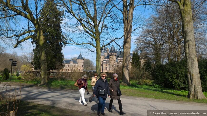 Чудесный солнечный весенний день 22 марта!  Обманчивое солнышко - на улице всего десять градусоыв тепла.  Замок де Хаар, недалеко от Утрехта. Это самый большой замок в Нидерландах.  Можно  не только погулять вокруг замка, но и попасть внутрь. Осмотреть и сфотографировать рыцарский зал и бальный, обеденный зал, который встречал изветсных гостей   Коко Шанель - французский модельер, основавшая модный дом Chanel и оказавшая существенное влияние на европейскую моду XX века,  Марию Каллас - греческая и американская певица, одна из величайших оперных певиц XX века,  Бриджит Бардо - французская актриса, певица и общественный деятель,   Ив Сен Лорана - французский модельер, работавший в мире высокой моды с конца 1950-х до конца 1980-х годов, основатель стиля унисекс,   Роджера Мура - британский актёр кино, сценарист, продюсер. Наиболее известен благодаря исполнению роли Джеймса Бонда,  Грегори Пек - американский актёр, один из наиболее востребованных голливудских звёзд 1940-1960-х годов,  Спальни хозяев Елены Ротшильд и барона Этьена ван Заулен и комнату для почетного гостя.