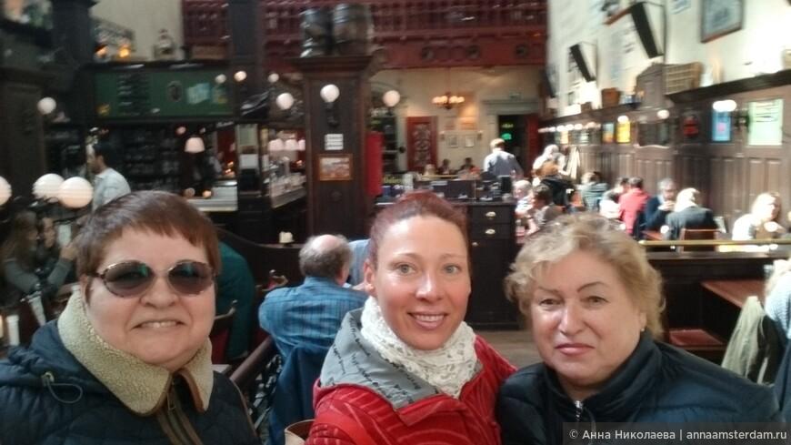 Сегодня мы заглянули с двумя улыбчивыми дамами на огонек в пивную Бельгийского пива в Утрехте - уникальное заведение! находится в бывшей католической церкви - шикарнейший интертер и наливают там, скажу я Вам... а еще в меню знатные огромные сэндвичи. Из списка сэндвичей мой любимый с яичницой сверху. Ням ням. Приезжайте к нам в Утрехт.