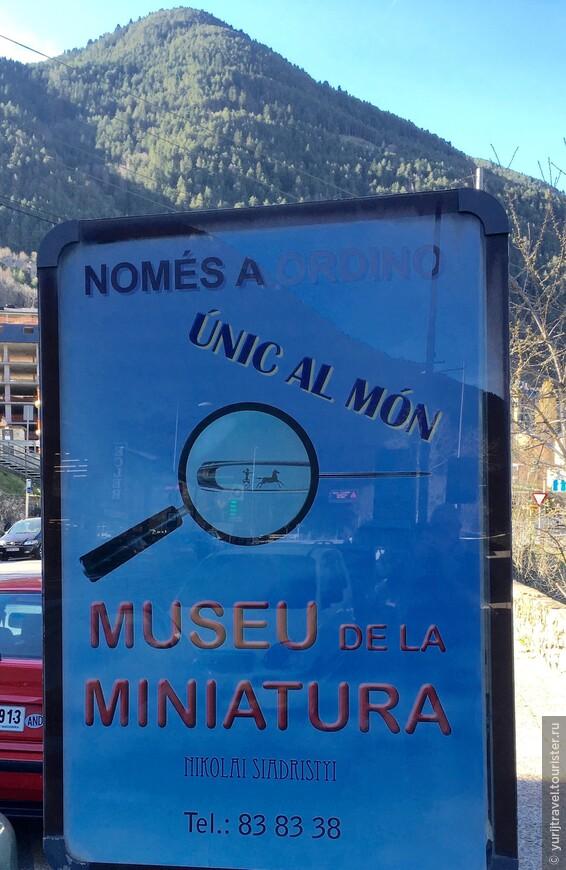 В поселке другой общины - Ордино - находится музей миниатюры, созданный на основе работ известного украинского миниатюриста Николая Сядристого. От поселка Энкамп до пос. Ордино можно доехать, сделав пересанку в столичном Андорра-ла-Велья