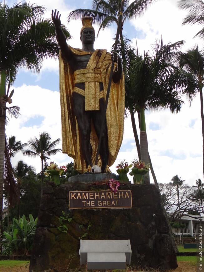 Король Гавайев