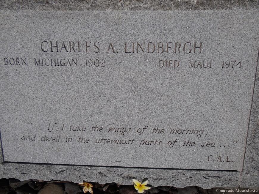 памятная надпись на надгробии легендарного пилота