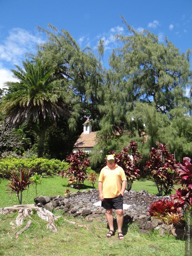 я,как лётчик,не мог не найти,где захоронен легендарный Чарльз Линдберг на юге острова Мауи