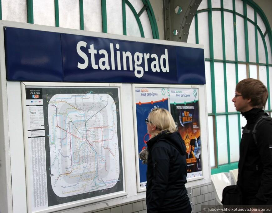 Парижская станция метро - СТАЛИНГРАД - я даже не поверила глазам своим....)) Станция на линии 2.