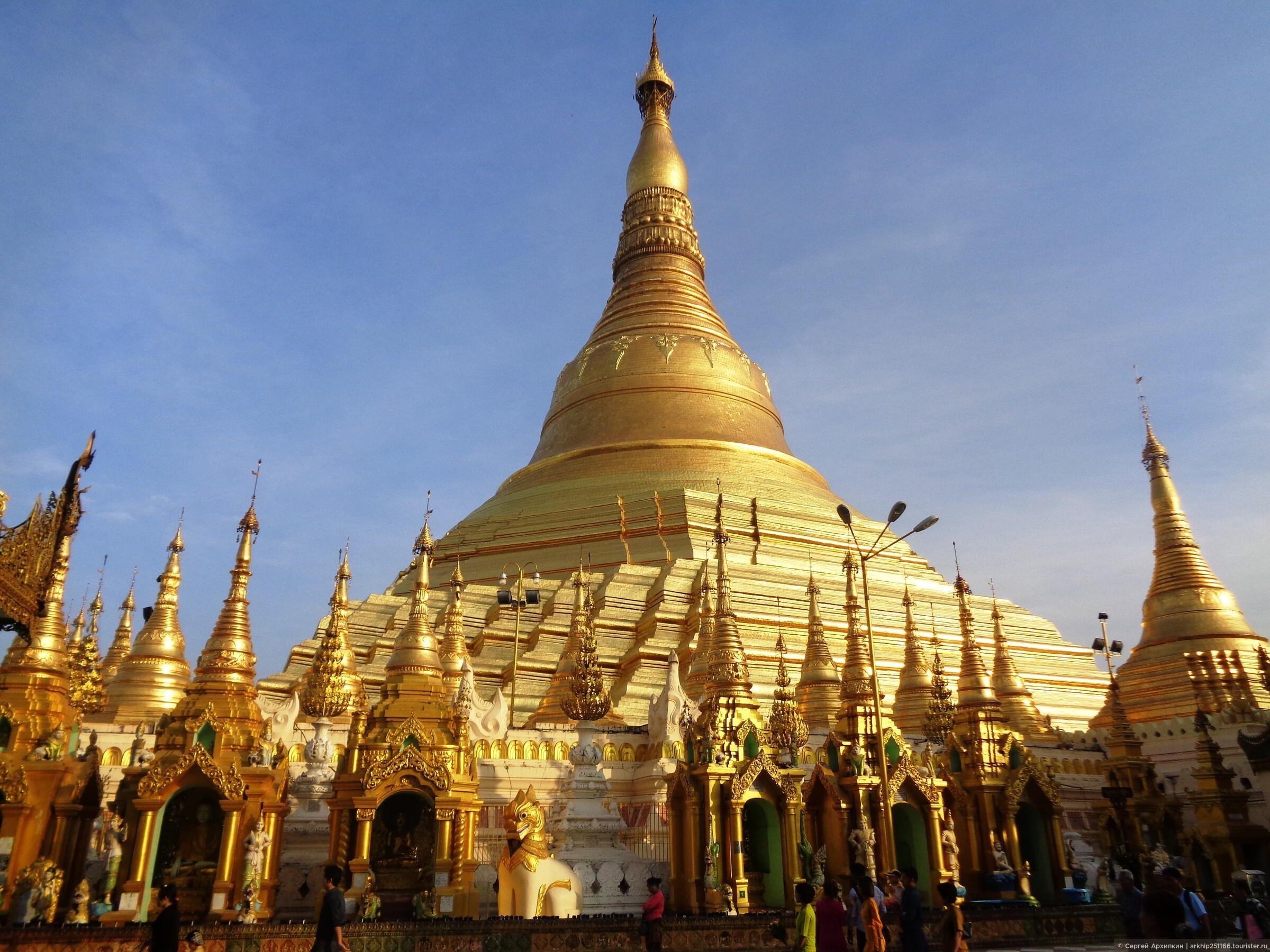 Самостоятельно в Мьянму — навстречу с золотыми пагодами Янгона