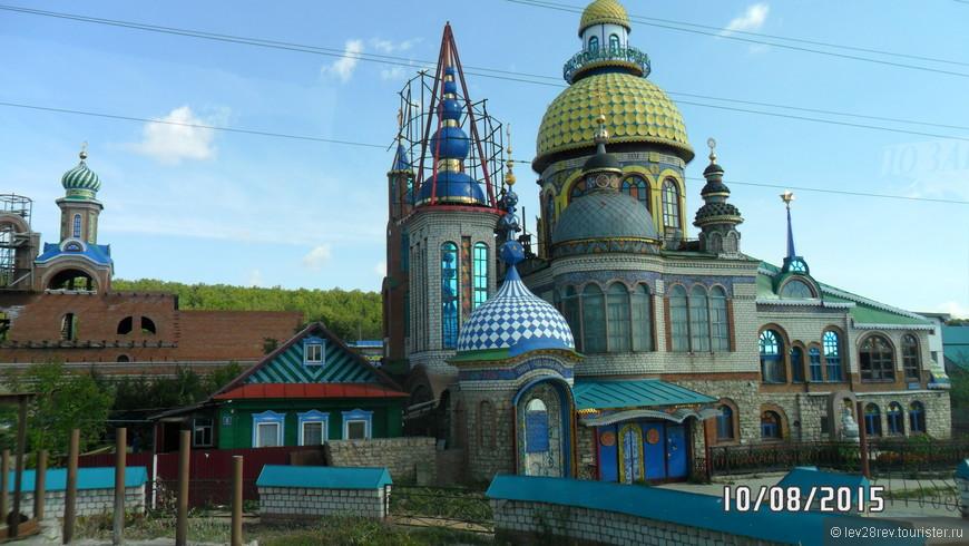 Казань. Единственный храм всех святых. В нем представлены все религии мира от христианства до буддизма.