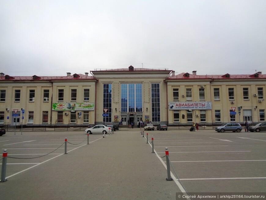 А это сам железнодорожный вокзал Рязани (их кстати в городе два)