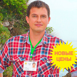Турист Алексей Сусанин (Alexmonte)