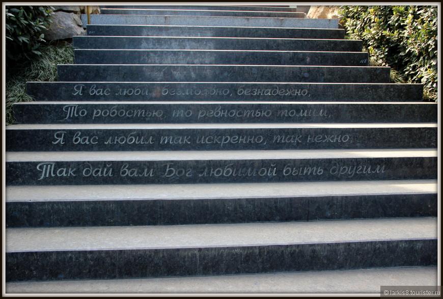 А чтобы не было очень тяжело подниматься по лестнице вверх, на торцах лестницы начертаны бессмертные строки из стихотворений Пушкина.