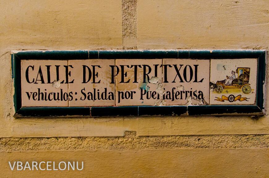 Улица Петрикшоль: выход на улицу Портаферриса