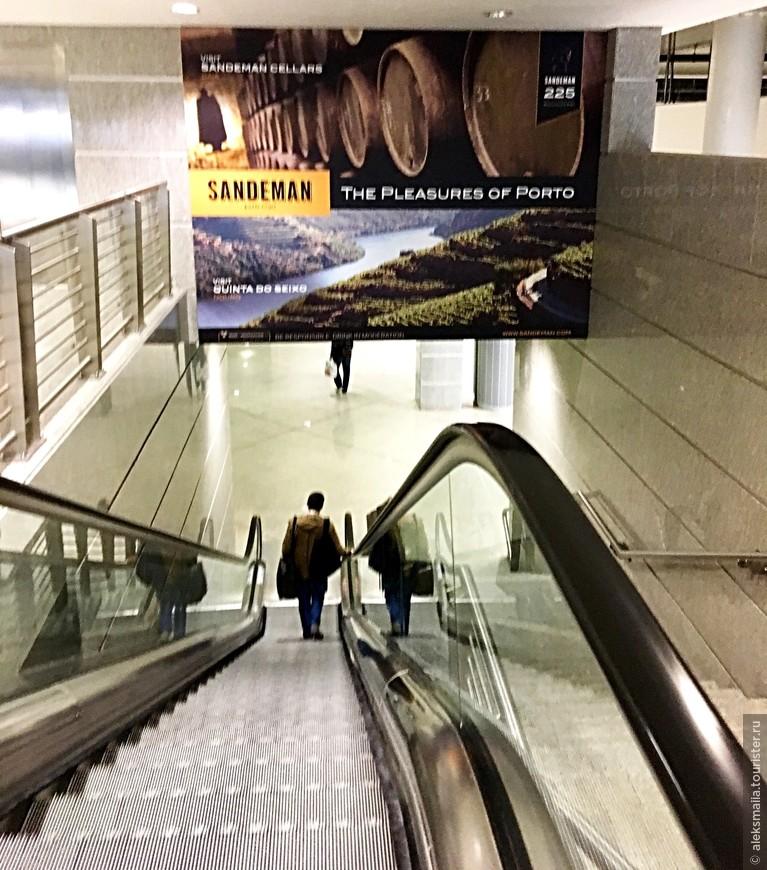 Порту дал название не только всей стране, но и знаменитому крепленому вину Портвейн. Поэтому неудивительно было в аэропорту первым делом увидеть рекламу портвейна.