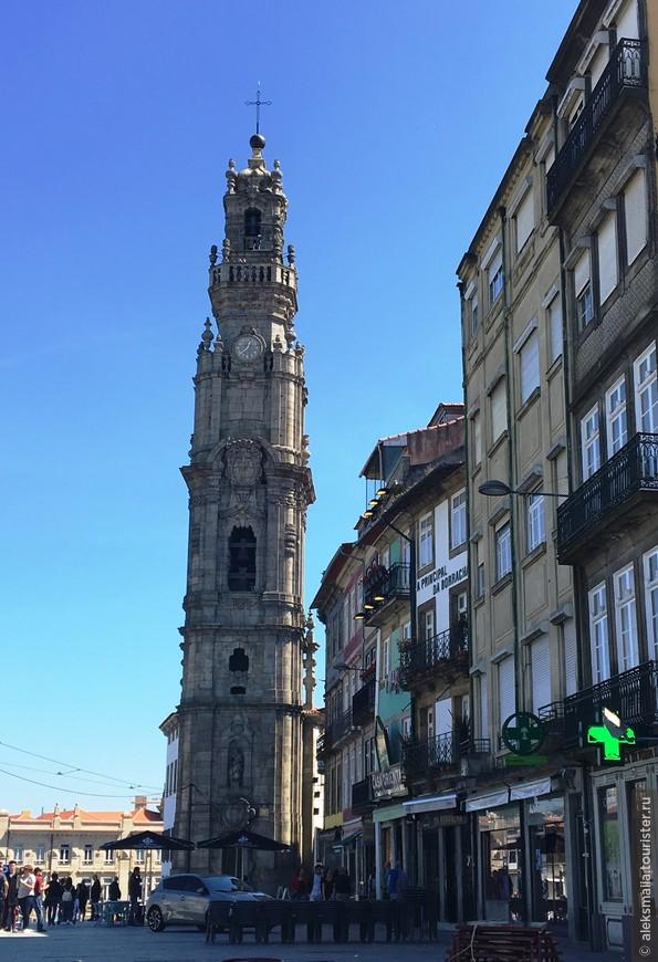 Колокольня Торре-душ-Клеригуш является символом Порту и видна из любой точки города. Высота - 76 м. Это самая высокая колокольня страны, много лет она служила ориентиром для моряков, а сейчас является ориентиром для туристов.