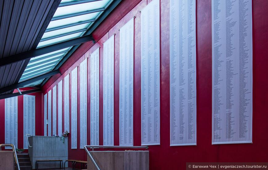 В памятном павильоне поименно указан каждый из 50000 погибших, чьи имена удалось восстановить.