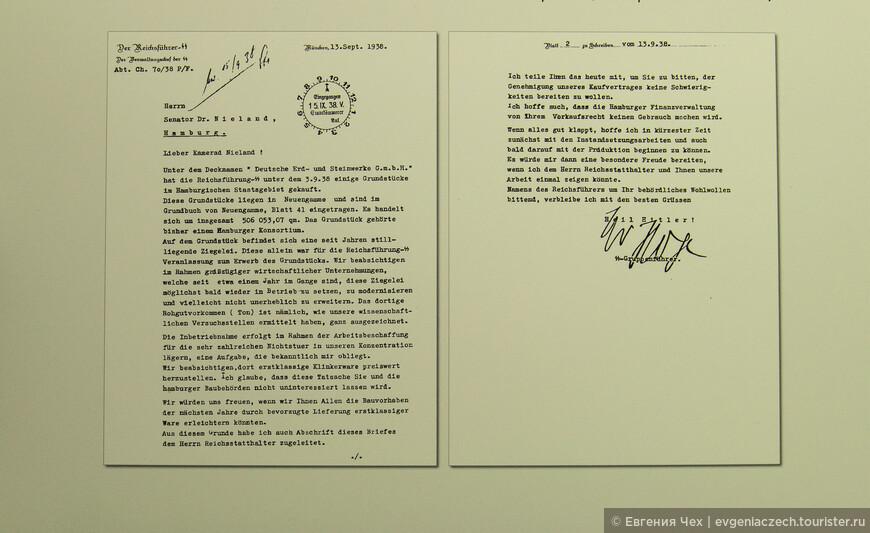 Просьба СС к правительству Гамбурга не препятствовать открытию завода.