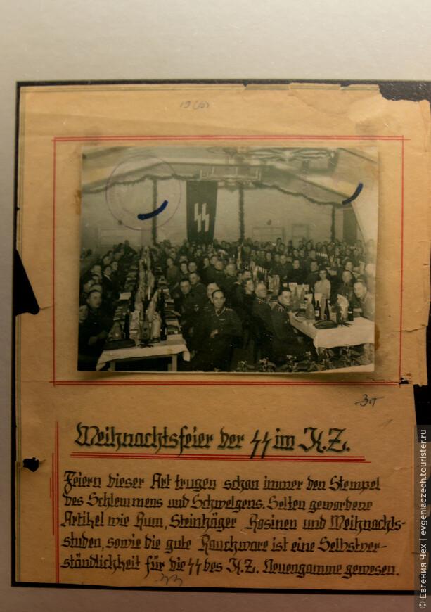 Так праздновали Рождество офицеры СС.
