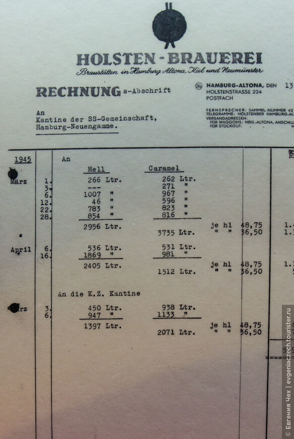 А это счёт пивоварни Хольстен в месяц работники лагеря выпивали по 3000 л. пива.