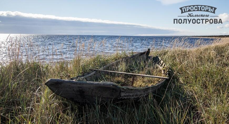 Поморы, после того как лодка (карбас- поморское название) приходила в негодность, оставляли её на берегу, а не разбирали и сжигали, тем самым отдавали дань памяти кормилице.