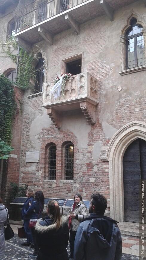 Балкон Джульетты готов к выходу невесты.
