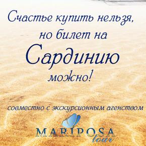 Турист Mariposatour (Mariposatour)