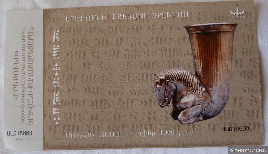 Билет в музейный комплекс Эребуни 1 000 драм, около 120 рублей. Часы работы: вт-сб 11.00-17.00