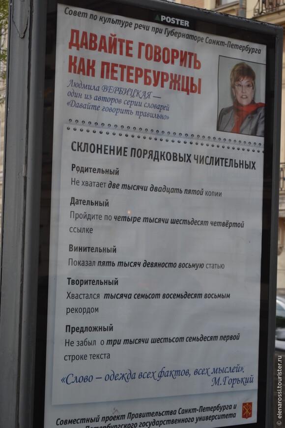 Учимся говорить правильно. Такие плакаты у нас в основном в метро, хотя встречаются и на улицах.