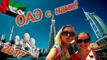 Достопримечательности ОАЭ самостоятельно и бюджетно. Дубай, Шарджа, Абу-Даби, 2017, 04:19