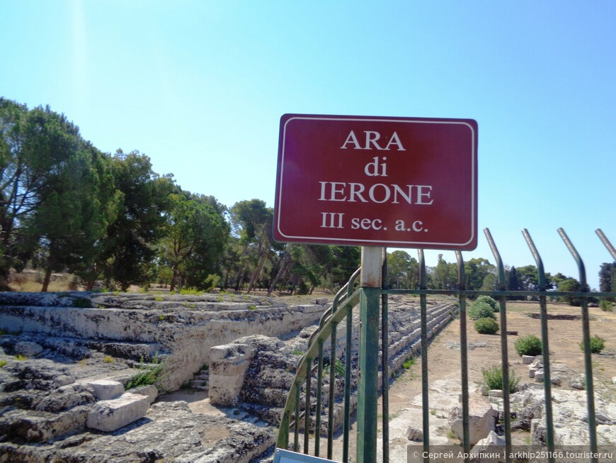 Первом объектом на моем пути оказался алтарь Гиерона Второго ( 3 век до нашей эры)