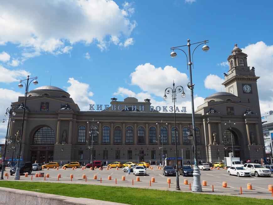 Киевский вокзал в Москве, вид с площади Европы.