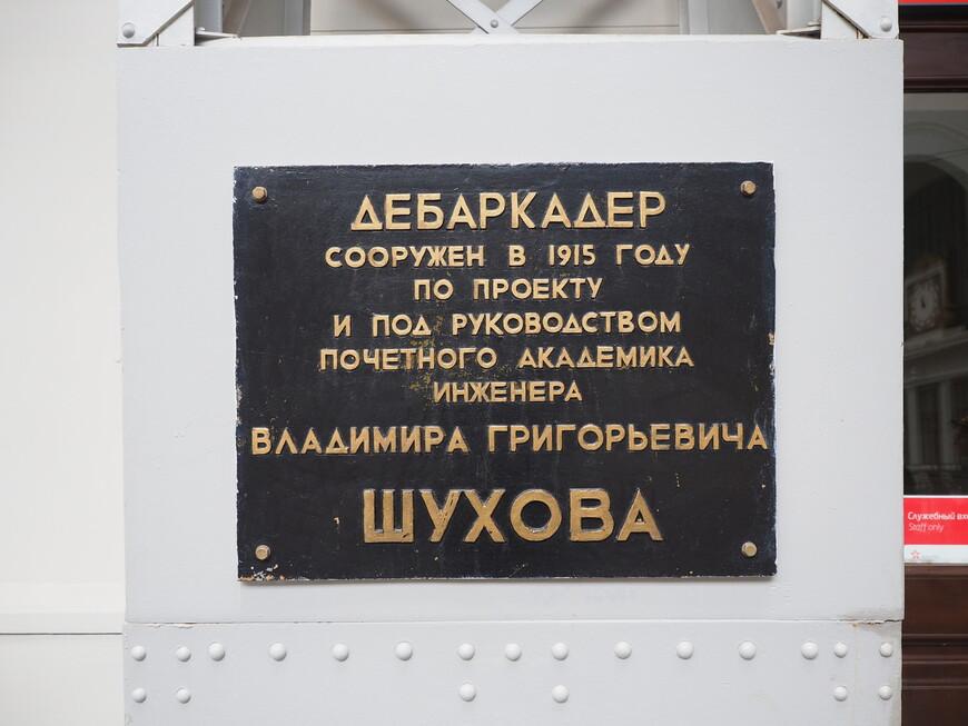 Памятная табличка, посвященная выдающемуся русскому инженеру Шухову.