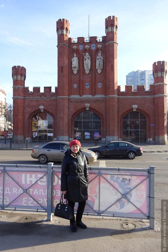 Калининград, у Королевских ворот