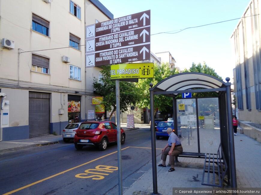 Приехав на большом автобусе из Катании я перешел дорогу и остановился ждать вот на этой остановке - маршрутку, которая должна была меня довезти до самой виллы, хотя при желании и времени до нее можно дойти пешком (около 5 километров)