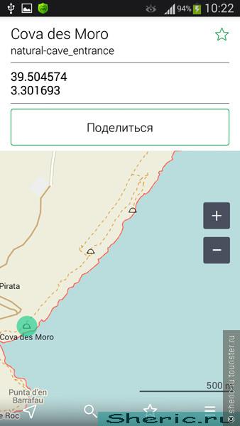 Поход по«дикому» маршруту наМайорке