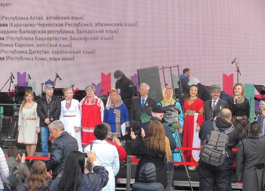Нам напомнили, что Россия страна многонациональная, в ней говорят более, чем на 100 языках,  а 70 имеют свою письменность.
