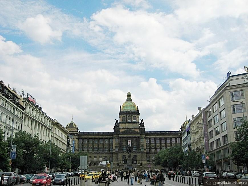 Вацлавская площадь - главная площадь Праги. 750 м в длину и 60 м в ширину. Центр культурной и общественной жизни города со множеством магазинов, торговых центров, гостиниц, ресторанов, кафе.