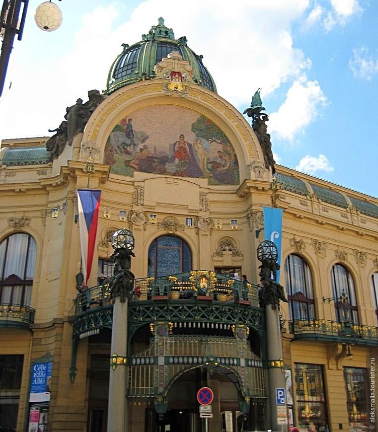 Общественный Дом Праги. Место проведения мероприятий культурного и общественного характера