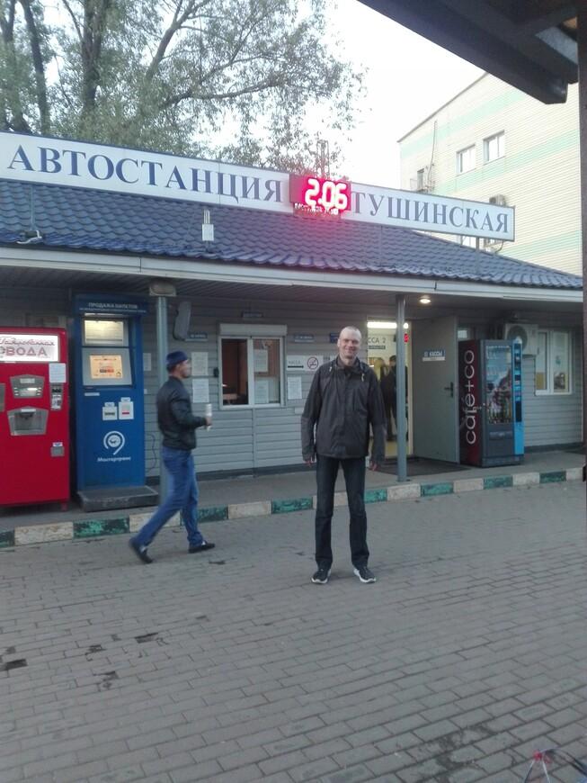 Автостанция «Тушинская»