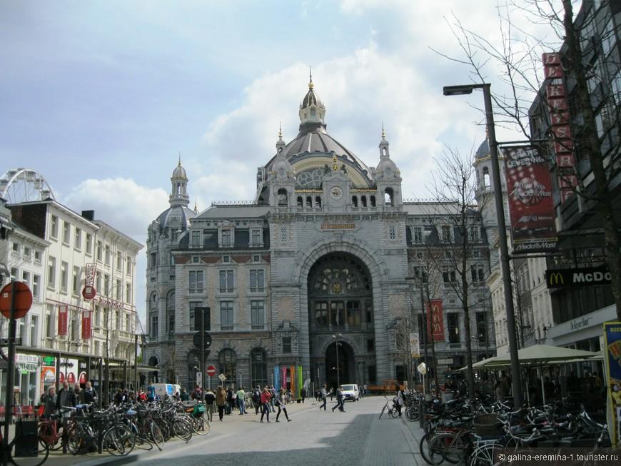 Антверпен, ж/д вокзал