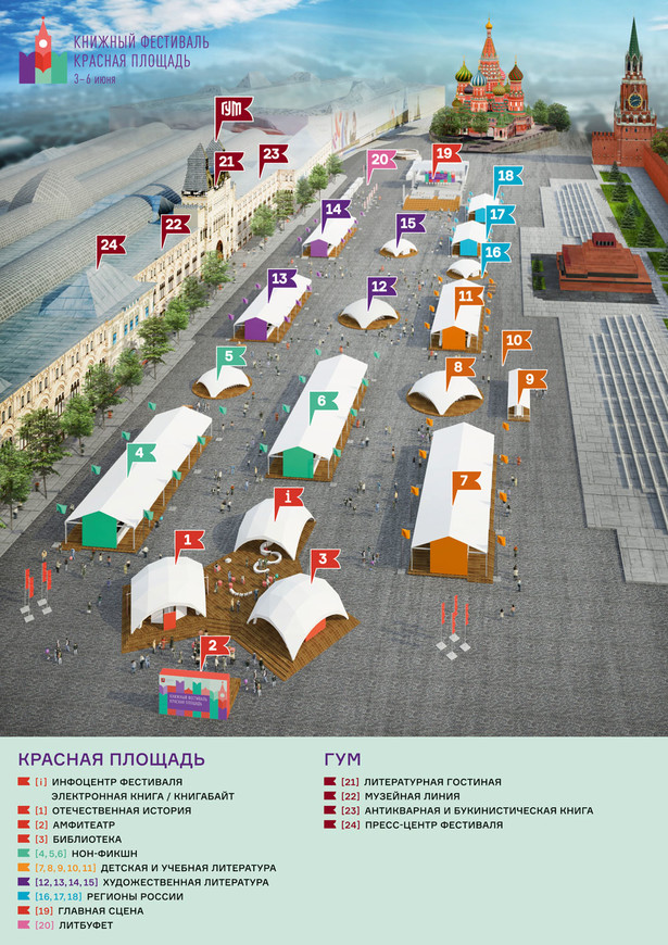 Knizhnyy-festival-Krasnaya-ploshhad-2017-Karta-festivalya.jpg