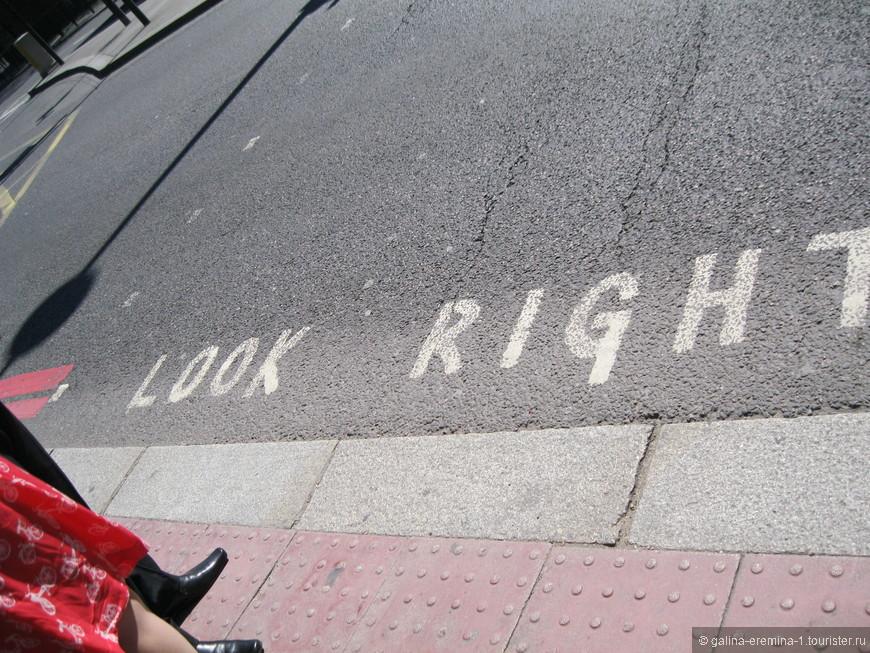 при переходе сначала посмотрите направо
