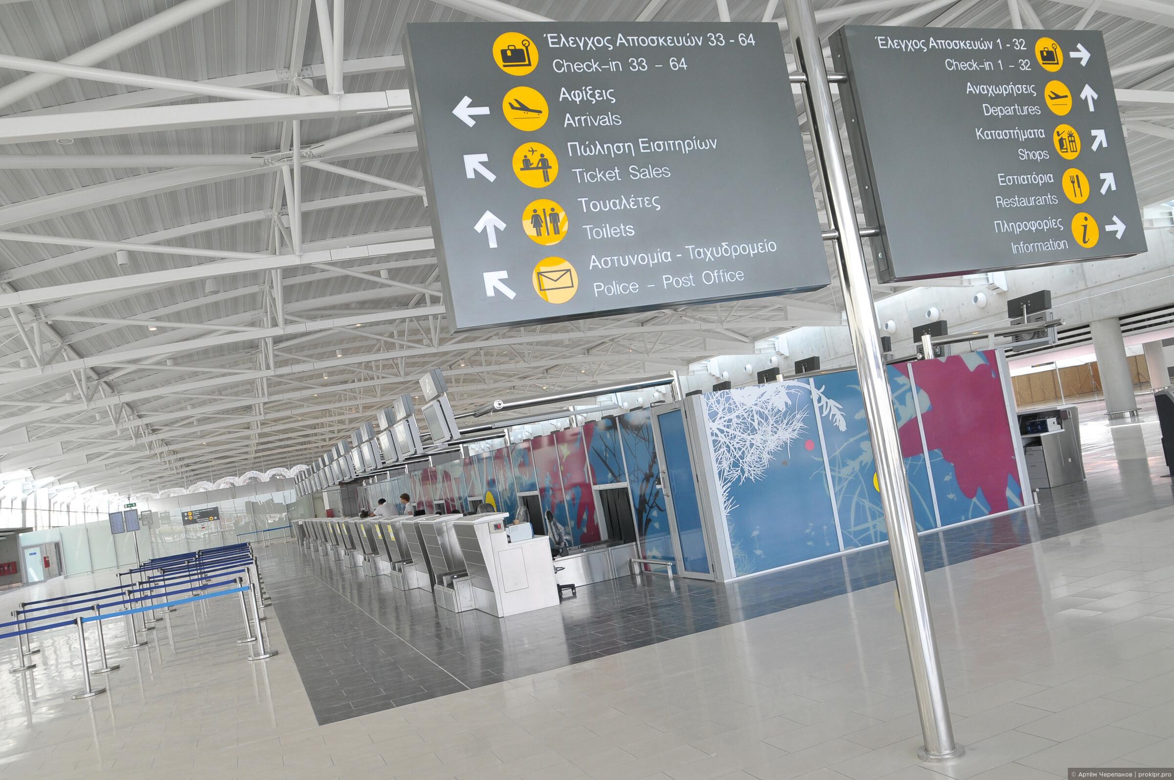 Cистема быстрого прохождения паспортного контроля в аэропортах Кипра
