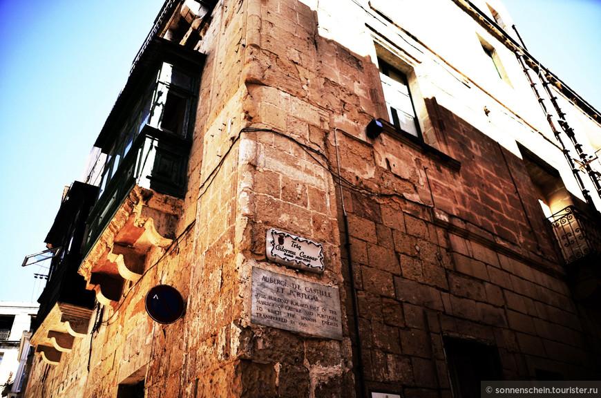 """В Биргу рыцари построили постоялые дворы для каждого из своего """"языков"""" (землячеств), храмы, укрепления - всё это появилось тут задолго до того, как было воспроизведено в Валлетте. Оберж Португалии. Пятый гостинный двор, кастильско-португальский. Это был также """"двойной"""" двор, приютивших рыцарей Кастилии и Португалии. Глава этого землячества являлся Великим Канцлером ордена, который ставил печати и подписывал все исходящие докумены. Двор практически полностью видоизменен и находится в частных руках."""