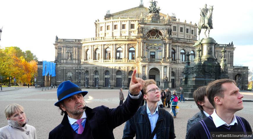 Прекрасные кулисы! Рассказ о истории Дрездена на фоне Театра оперы и балета!