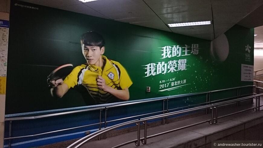 Пинг-Понг или настольный теннис - супер популярен в Тайбэе.