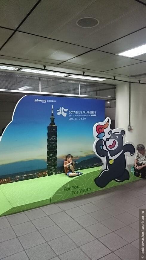 Передача эстафеты: от опытных - молодым. Фото в Тайбэйском метро.