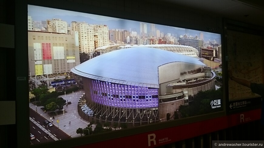 Taipei Arena from outside.