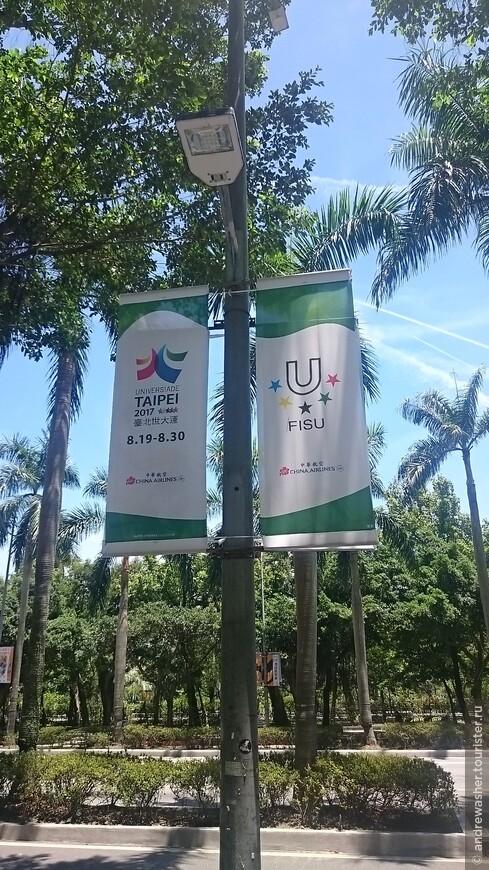 Летняя Универсиада в таком прекрасном летнем городе как Тайбэй.