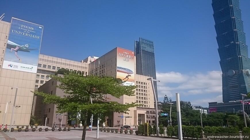 Мэрия города Тайбэй и Taipei 101
