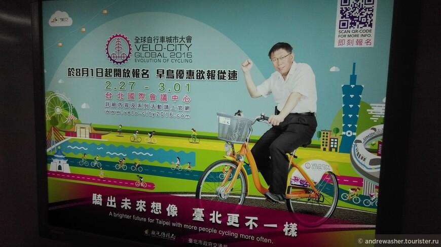 Мэр Города Тайбэй приглашает всех кататься на велосипедах.