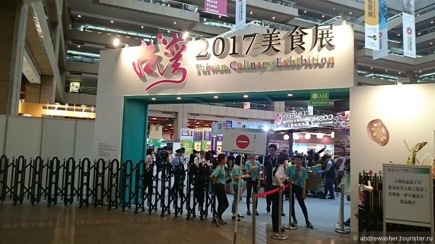 Возьми билет,палочки - и заходи пробывать! Кулинарная выставка на Тайване.