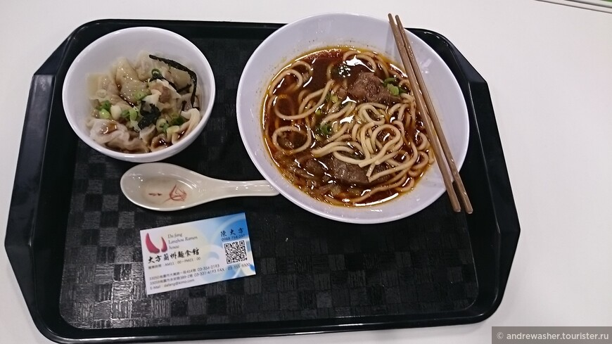 Попробывал на кулинарной выставке в Taipei World Trade Center.Очень вкусно. Из Таоюаня. 40 км от Тайбэя.